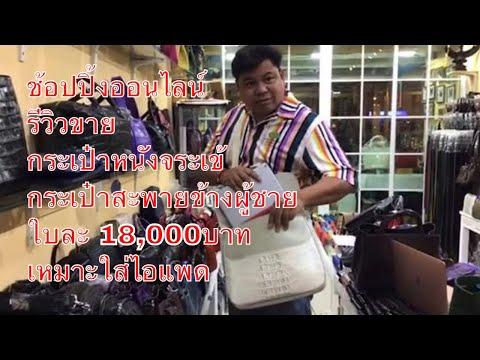 ช้อปปิ้งออนไลน์ รีวิวขาย กระเป๋าหนังจระเข้ กระเป๋าสะพายข้างผู้ชาย ใบละ 18,000บาท เหมาะใส่ไอแพด