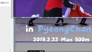 Short Track Skating Image Training Sound PyeongChang 2018 Man 500m Final A 2 황대헌 임효준