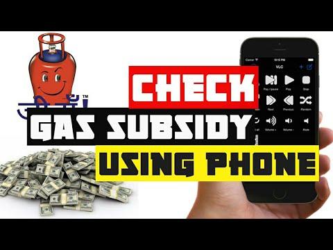 How To Check Subsidy Using Phone?  Gas Ki Subsidy Check Karo Apne Phone Par.