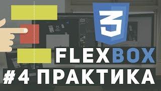 Уроки Flexbox Практика - Делаем header и навигацию сайта