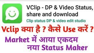 Vclip Video Status Maker Application || VClip se video kaise banaye || vclip || VClip || VClip app