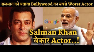 Shocking ! Salman Khan 'The Worst Actor Of Bollywood' | Google search Result