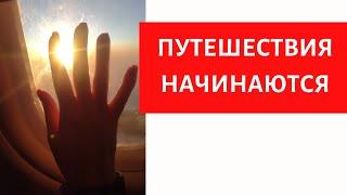 VLOG #7 | ПУТЕШЕСТВИЯ НАЧИНАЮТСЯ | КАЗАНЬ-МОСКВА / Видео