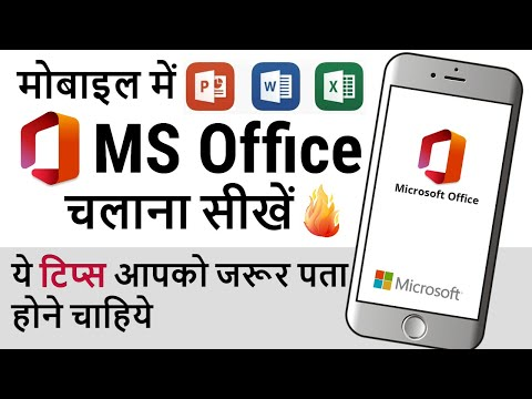 Microsoft Office App | How To Use Microsoft Office App In Mobile | Office App Tips And Tricks Hindi