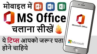 Microsoft Office App   How to Use Microsoft Office App in Mobile   Office App Tips and Tricks Hindi screenshot 4