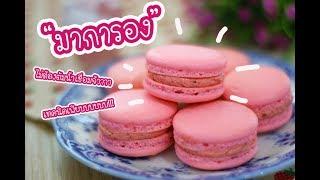 มาการอง(French Macaron) ไม่ต้มน้ำเชื่อม มีเทคนิคเด็ดๆท้ายคลิปจ้าาา : เชฟนุ่น ChefNun Cooking