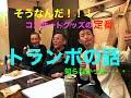 浅草の永ちゃんねる vol.12