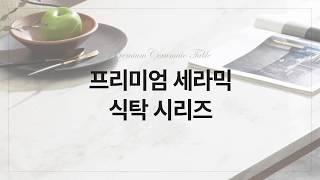 장인가구 아이브 디아/리아 프리미엄 세라믹 식탁 시리즈