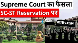 Supreme Court Judgement on SC ST Reservation - Explained in Hindi   Current Affairs 2020   UPSC/IAS