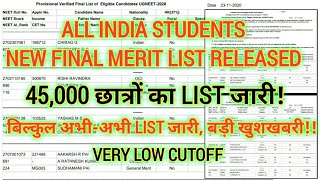 ALL INDIA 45000 STUDENTS FINAL MERIT LIST RELEASED OFFICIALLY | CUTOFF VERY LOW 🔥🔥🔥