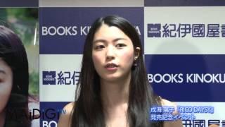 女優の成海璃子さんが8月18日、5年ぶりとなる写真集「RICO DAYS」(ワニ...