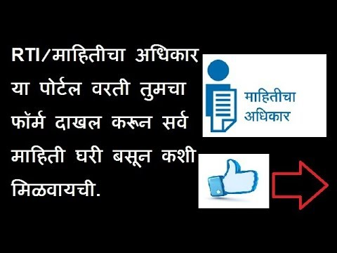 Application pdf rti maharashtra form