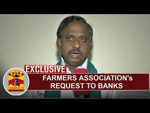 Farmers Association's request to Banks   Thanthi TV