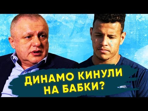 Неудачный трансфер Динамо Киев или кидок аренда ?  Новости футбола Украины
