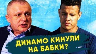 Неудачный трансфер Динамо Киев или кидок аренда Новости футбола Украины