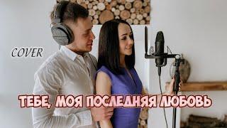 И.Круг \u0026 М.Круг - Тебе моя последняя любовь Cover Владислав ЛобачАлена Козырева