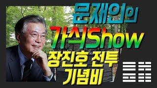 문재인의 가식쇼 (feat. 장진호전투 기념식)