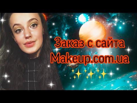 Маленький заказ с сайта Makeup.com.ua . Обзор . Мое мнение . Счастья вам и добра , дорогие друзья ✨