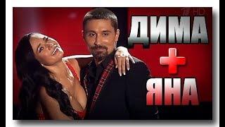 Яна Кошкина и Билан. Дима влюбился. Шоу Голос!