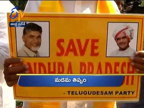 Andhra Pradesh   19th March 2018   Ghantaravam   3 PM   News Headlines