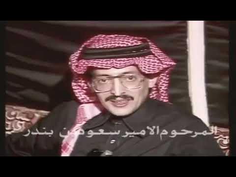 الامير الشاعر سعود بن بندر Youtube