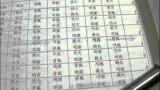 태무천 육효 강의실 1- 3