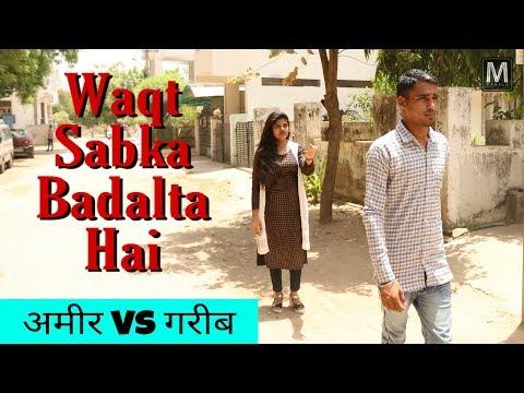 Waqt Sabka Badalta Hai | अमीर Vs गरीब | Vikas Mahala | Mahala Records