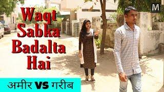 Download lagu Waqt Sabka Badalta Hai | अमीर Vs गरीब | Vikas Mahala | Mahala Records