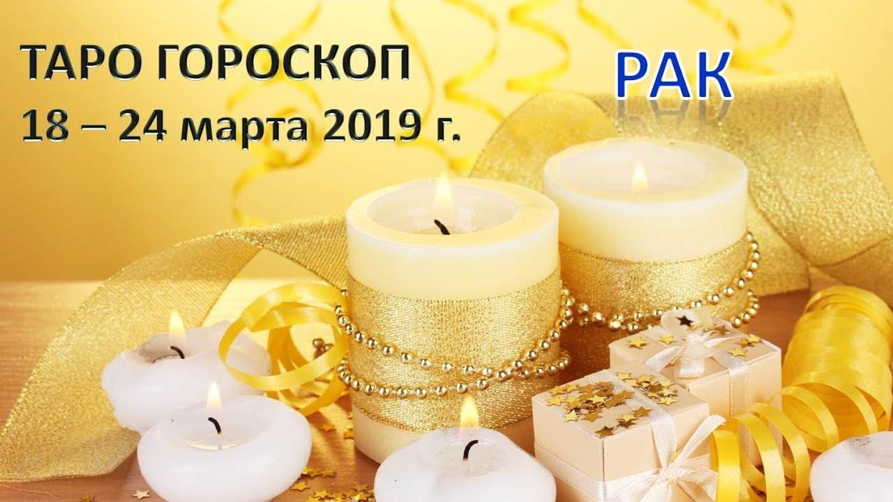 💐 Таро Прогноз с 18 по 24 МАРТА 2019 г. ♋РАК♋