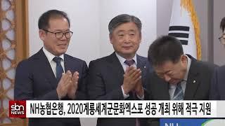 [sbn] NH농협은행, 2020계룡세계군문화엑스포 성…