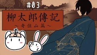 【微恐劇情解謎探索RPG】《柳太郎傳記~奇住山篇~》# 03 陷阱