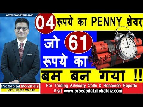 04 रूपये का PENNY शेयर जो 61 रूपये का बम बन गया | Penny Stocks India | Penny Share India