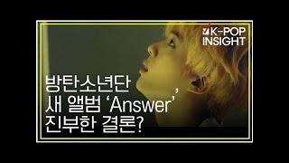 [K-POP인사이트] 방탄소년단의 새 앨범, 진부한 결론?