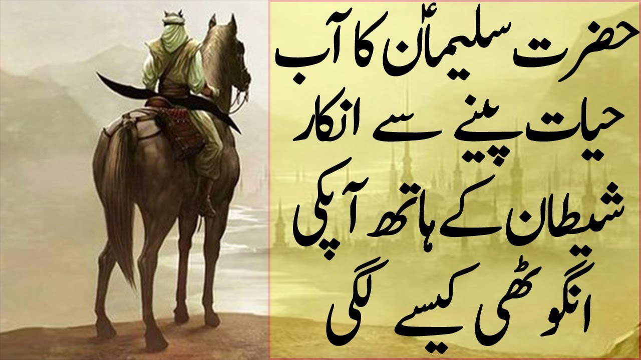 Download Hazrat Suleman Ka Qissa | Hazrat Suleman Jinn | Studio One