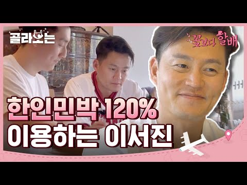 [#WhatToWatch] (ENG/SPA/IND) Seo Jin Preparing for Tip to Berlin   #GrandpasOverFlower   #Diggle