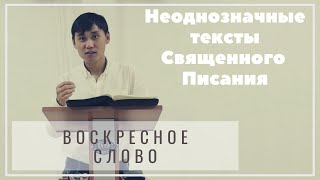 Неоднозначные тексты Священного Писания Воскресное слово 01 11 2020