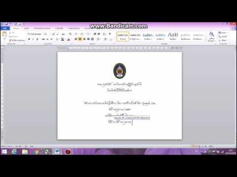 สอนทำเกียรติบัตร ด้วย Microsoft Word