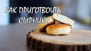Как приготовить самые вкусные сырники из творога
