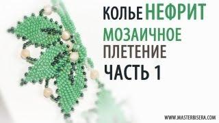 Мозаичное плетение Часть 1/Tutorial: Necklace