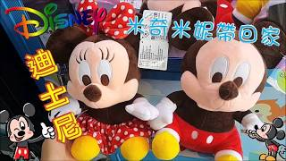 【浪費錢夾娃娃#22】迪士尼米奇米妮帶回家~~~正中午熱到冒汗夾娃娃!櫃裡滿滿的娃娃超好夾~Disney Mickey&Minnie(ミッキーマウス、ミニーマウス)