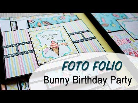"Фотопапка ""Bunny Birthday Party"" / Foto Folio"