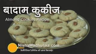 Almond Cookies Recipe -  Badam Cookes