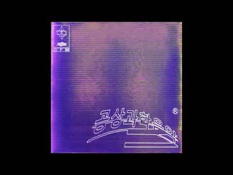 Giriboy (기리보이) - acrnm (Prod. By 기리보이) (Feat. Goretexx)