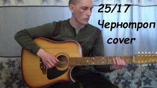 25/17 Чернотроп (cover by 1708)#3