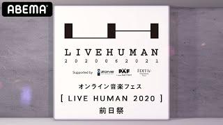 オンライン音楽フェス「LIVE HUMAN 2020」前日祭 / 本番は6/20(土)・21(日) AT ABEMA