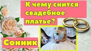 К чему снится свадебное платье? Толкование снов