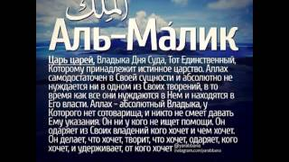 99 имен Аллаhа и их значения