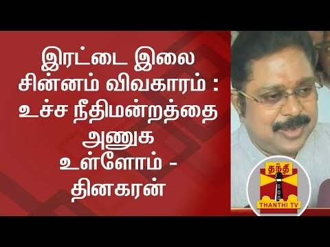 We are going to approach Supreme Court regarding TWO LEAVES Case Verdict - TTV Dinakaran