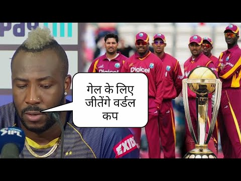 Andre Russell Reaction on WORLD CUP 2019, West Indies Playing 11 For WORLDCUP