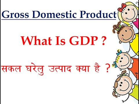 What is GDP(Gross Domestic Product) in hindi